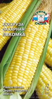 Кукуруза сахарная Лакомка /Седек/