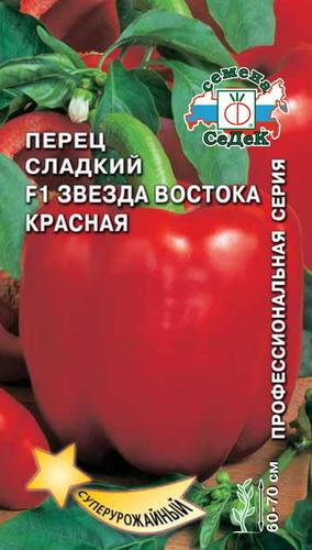 Перец сладкий Звезда Востока Красная F1 /Седек/