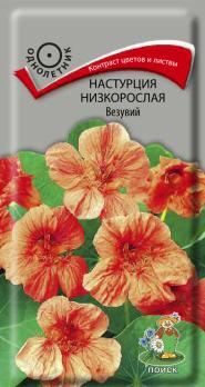 Настурция низкорослая Везувий (1 г) /Поиск/