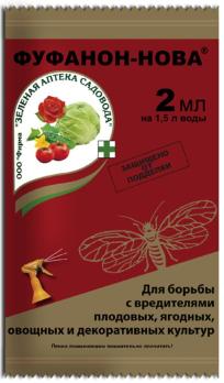 Фуфанон-Нова 2 мл /Зеленая Аптека/