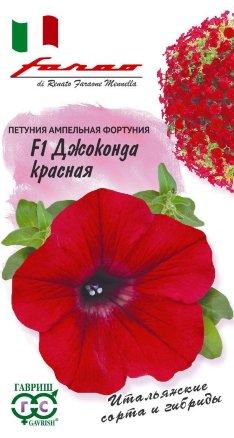 Петуния Джоконда красная F1 (Фортуния) многоцветковая /Гавриш/ Фарао