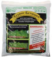 Хозяин-Батюшка гумусное органическое удобрение 1кг /БашИнком/ (15)