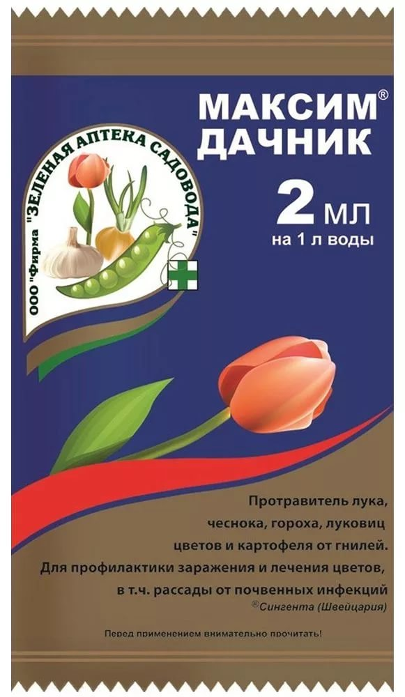 Максим Дачник 2 мл /Зеленая Аптека/