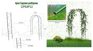 Арка Садовая разборная Новая 2.3*0.24*1.2(м) /Клеверс/