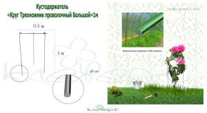 Кустодержатель Круг Трехножник Проволочный большой 1м /Клеверс/