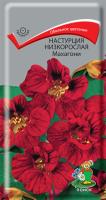 Настурция низкорослая Махагони (1 г) /Поиск/