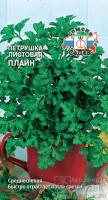 Петрушка Плайн листовая /Седек/
