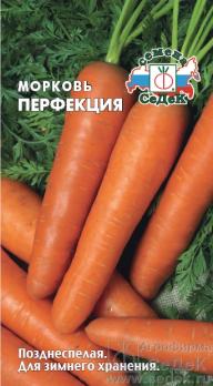Морковь Перфекция /Седек/