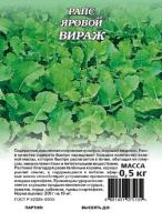 Рапс яровой Вираж 0,5 кг /Гавриш/