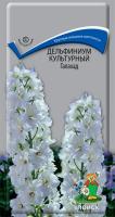 Дельфиниум культурный Галахад (0,1 г) /Поиск/