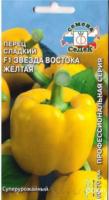 Перец сладкий Звезда Востока Желтая F1 /Седек/