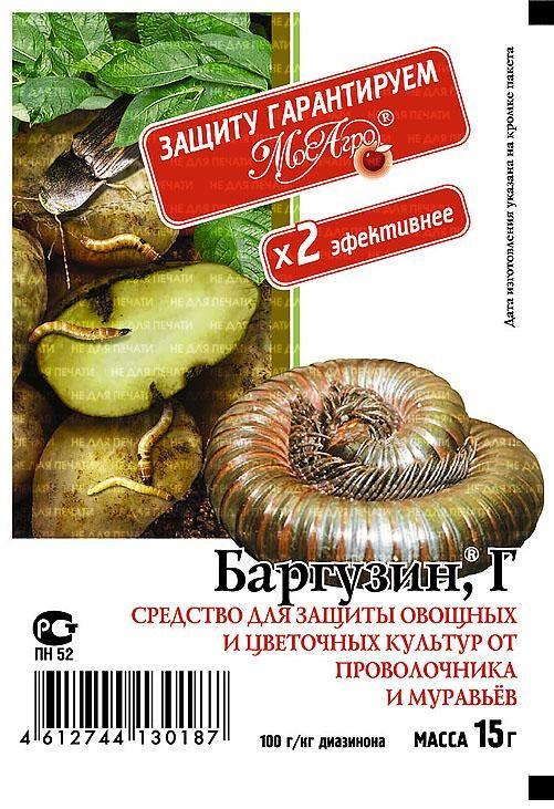 Баргузин 15 г /Мосагро/