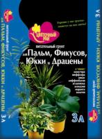 Грунт Цветочный рай 3л для пальм,фикусов,юкки,драцен /Буйские/ (6)