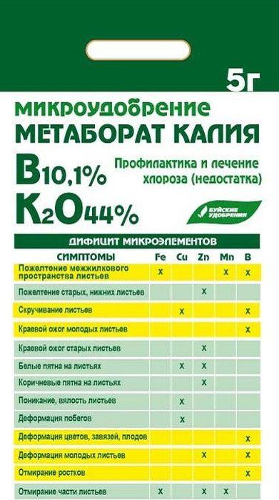 Метаборат калия 5 гр /Буйские/