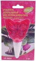Ороситель для комнатных растений ФЛЁР Бабочка 09026 /LISTOK/