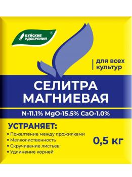 Селитра магниевая 0,5кг (нитрат магния) /Буйские/ (40)