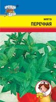 Мята Перечная /Урожай удачи/